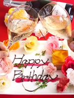 ≪誕生日・記念日に!≫Birthdayにお勧めのお店♪♪