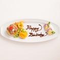 【コース予約で無料!デザートプレート】誕生日等、各種記念日に是非ご利用ください。 席のみ予約時 1080円(税込)