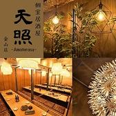 大人の隠れ家個室居酒屋 天照 Amaterasu 金山店の写真