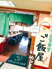 ご飯屋 松本駅ビル店の写真