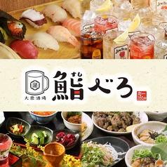 大衆酒場 鮨べろ 梅田茶屋町店の写真