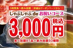 しゃぶしゃぶ 串カツ 大地のぶた 藤江店の写真
