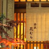赤坂 花むらの雰囲気3