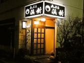 天ぷら浜新の雰囲気3