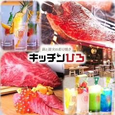 肉の寿司 薪火肉バル キッチンひろ 梅田店の写真