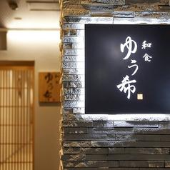 和食 ゆう希の写真