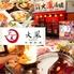 創作中華 火鳳酒場 五反田店のロゴ