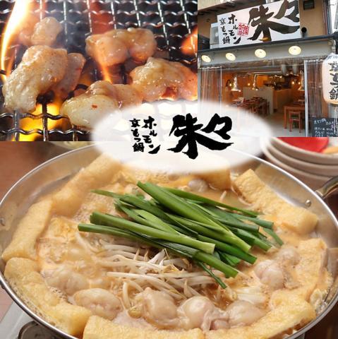 京もつ鍋ホルモン 朱々 祇園南店