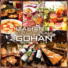 ゴハン GOHAN 八重洲店の写真