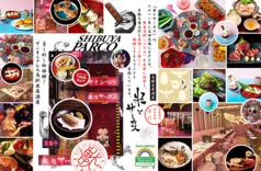米とサーカス パルコ店の写真