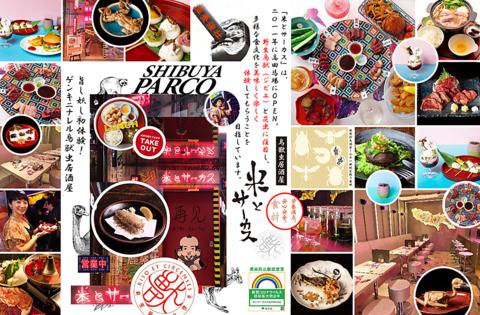 獣肉酒家 米とサーカス 渋谷パルコ店