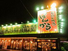 ばんかららーめん 富士宮店のおすすめポイント1