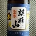 麒麟山 生酒辛口