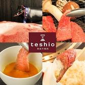 熟成牛焼肉 teshio テシオ 福島のグルメ