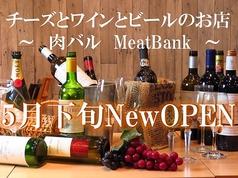 肉バル Meat Bankのおすすめ料理1