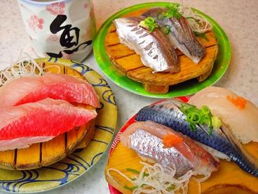 回転寿司 魚磯 伊豆高原店のおすすめ料理1