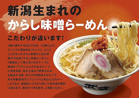 新潟生まれの人気らーめん店!!自慢の特製「からし味噌らーめん」を是非ご賞味下さい