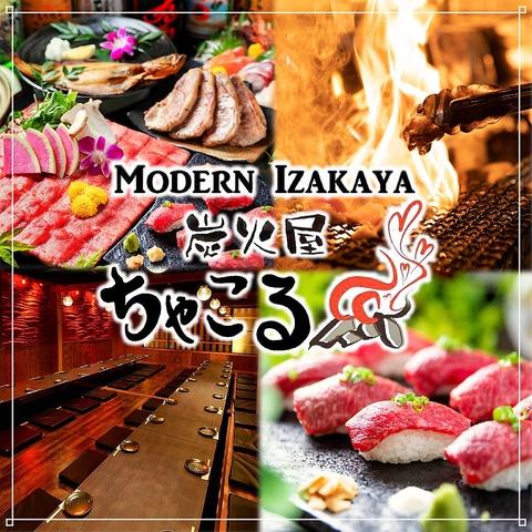 和モダン空間×炙り焼きの「炭火屋ちゃこる」/自慢の炙り料理をご堪能ください!
