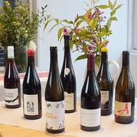 自然派ワインが充実のラインナップ