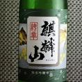 麒麟山  純米吟醸辛口