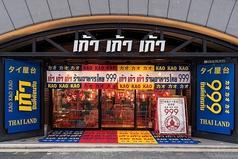 タイ屋台999 日比谷店の写真