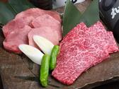 焼肉 青とうがらし 二子新地店のおすすめ料理3