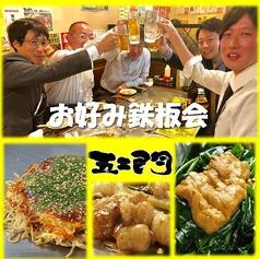 五エ門 広島空港店の写真