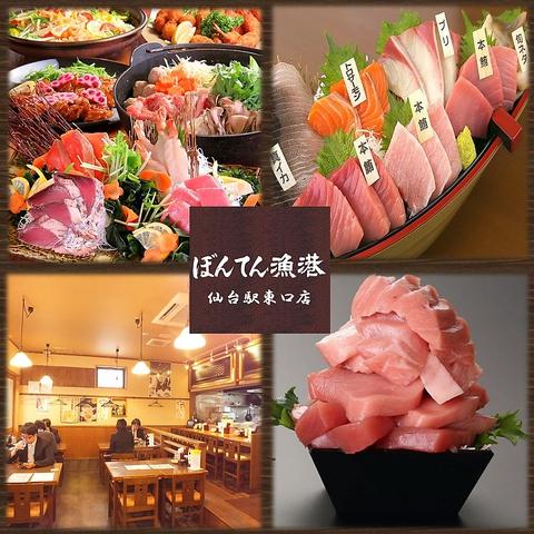 ぼんてん漁港 仙台東口店