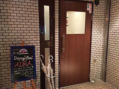 Dining Bar AURAの写真