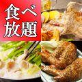 もつなべ きむら屋 川崎仲見世通りのおすすめ料理1
