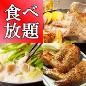 博多きむら屋 川崎駅前店のおすすめ料理2