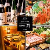 和食Dining 刻 kizami 新宿店