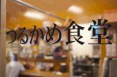 つるかめ食堂 新宿のグルメ