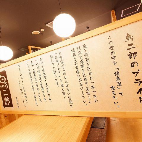 dinamix164.gorp.jp - 鳥二郎 新横浜店