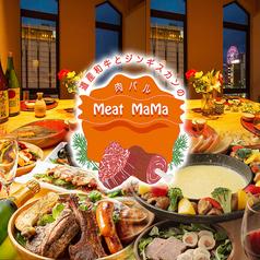 肉バル ミートママ Meat MaMa すすきの店の写真
