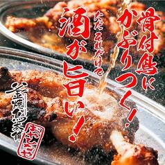 釜焼鳥本舗 おやひなや 渋谷ハチ公口店の写真