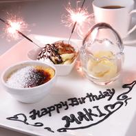 記念日・誕生日の方はデザート盛り無料サービス有り♪