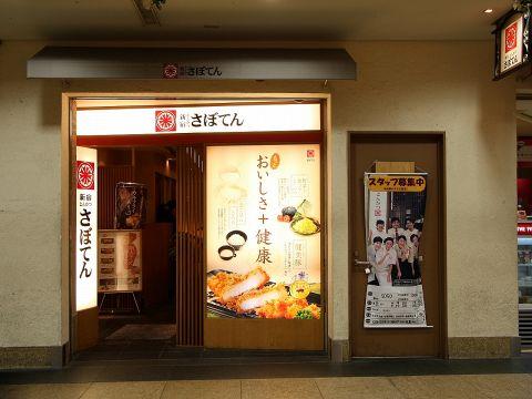 新宿さぼてん 本店小田急エース南館店