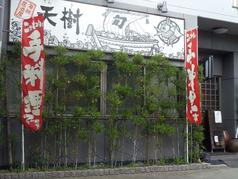 海鮮居酒屋天樹の写真