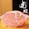 黒毛和牛焼肉 虎斑 TORAFU 北新地店の画像