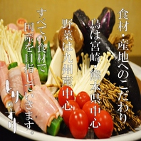 【素材・産地にこだわり】お野菜もすべてこだわる
