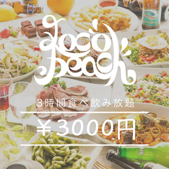 Loco beach ロコビーチ 新宿東口店の写真