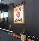 焼肉 西の屋 横浜町田の雰囲気3
