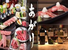 焼肉 あがり Agari 松戸店の写真