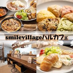 smilevillageハルカフェの写真
