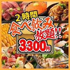 個室居酒屋 海海 うみうみ 豊橋店のおすすめ料理1
