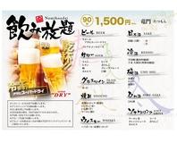 宴会におすすめ!ビール、サワーが飲み放題!!