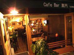 Cafe Bar 高円の写真