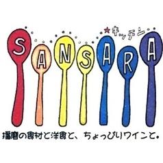 キッチン SANSARAのコース写真