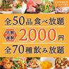 食いだをれ酒場 covaco 錦糸町店のおすすめポイント3